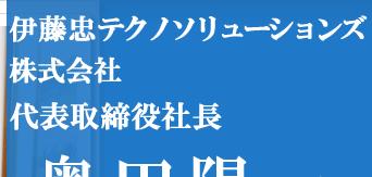 伊藤忠テクノソリューションズ株式会社 奥田陽一代表取締役社長