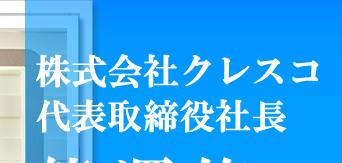 株式会社クレスコ 熊澤修一代表取締役社長