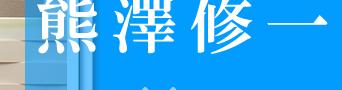 熊澤修一代表取締役社長