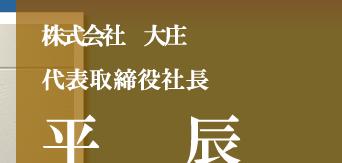株式会社 大庄 平辰代表取締役社長