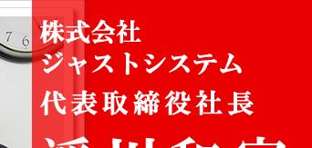 株式会社 浮川和宣代表取締役社長
