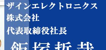 ザインエレクトロニクス株式会社 飯塚陽一代表取締役社長