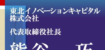 東北イノベーションキャピタル株式会社 熊谷巧代表取締役社長