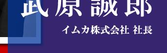 武原誠郎イムカ株式会社社長