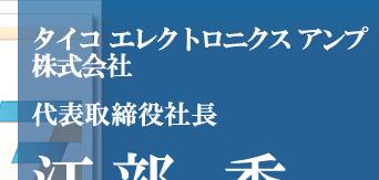 タイコ エレクトロニクス アンプ株式会社 江部秀代表取締役社長